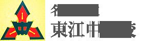 東江中学校
